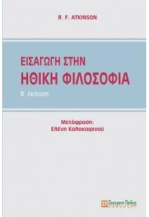 ΕΙΣΑΓΩΓΗ ΣΤΗΝ ΗΘΙΚΗ ΦΙΛΟΣΟΦΙΑ β΄ έκδοση