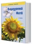 ΒΙΟΜΗΧΑΝΙΚΑ ΦΥΤΑ  β΄έκδοση (υπό έκδοση)