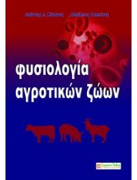ΦΥΣΙΟΛΟΓΙΑ ΑΓΡΟΤΙΚΩΝ ΖΩΩΝ