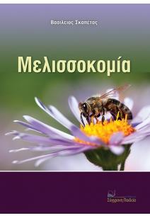 MΕΛΙΣΣΟΚΟΜΙΑ