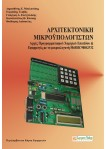 Αρχές Προγραμματισμού Χαμηλού Επιπέδου & Εφαρμογές με το μικροελεγκτή M68HC908GP32