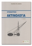 ΚΤΗΝΙΑΤΡΙΚΗ ΑΚΤΙΝΟΛΟΓΙΑ (β΄ έκδοση)