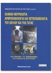 Παθολογία του σκύλου και της γάτας (τεύχος Β) ΚΛΙΝΙΚΗ ΝΕΥΡΟΛΟΓΙΑ, ΑΡΘΡΟΠΑΘΟΛΟΓΙΑ και ΟΣΤΕΟΠΑΘΟΛΟΓΙΑ του ΣΚΥΛΟΥ και της ΓΑΤΑΣ