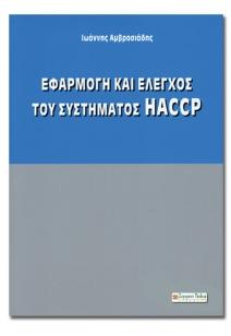 ΕΦΑΡΜΟΓΗ και ΕΛΕΓΧΟΣ του ΣΥΣΤΗΜΑΤΟΣ HACCP
