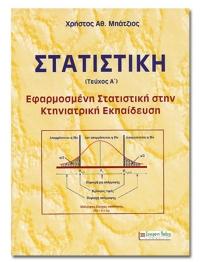 ΣΤΑΤΙΣΤΙΚΗ (τεύχος Α) - Εφαρμοσμένη στατιστική στην κτηνιατρική εκπαίδευση