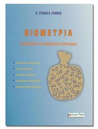 ΒΙΟΜΕΤΡΙΑ - η στατιστική των βιολογικών επιστημών