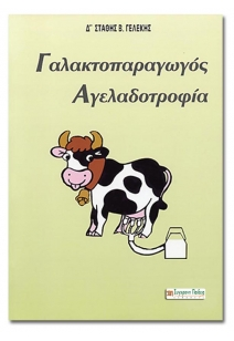 ΓΑΛΑΚΤΟΠΑΡΑΓΩΓΟΣ ΑΓΕΛΑΔΟΤΡΟΦΙΑ