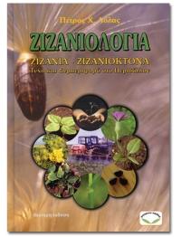 ΖΙΖΑΝΙΟΛΟΓΙΑ. Ζιζάνια - Ζιζανιοκτόνα, τύχη και συμπεριφορά στο περιβάλλον (Β΄έκδοση)
